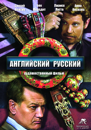 Английский русский (2013) HDTVRip