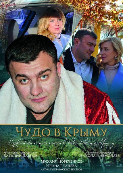 Чудо в Крыму (2015) HDTVRip