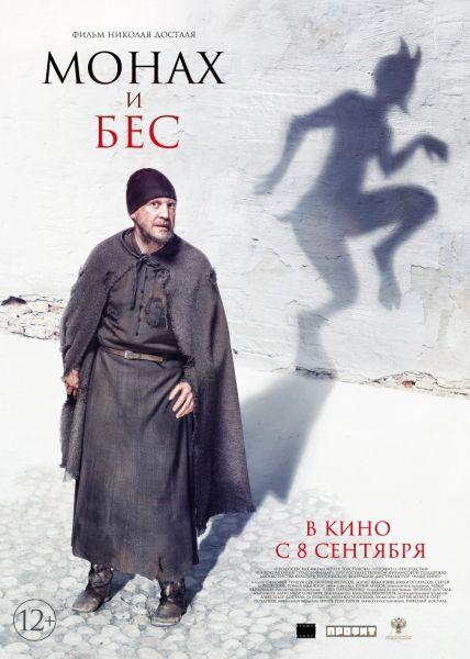 Монах да лукавый (2016)