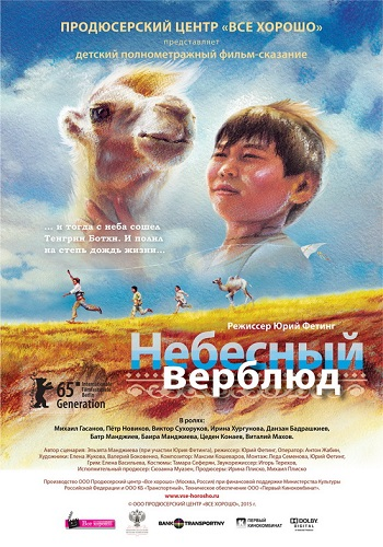 Небесный верблюд (2015) HDTVRip