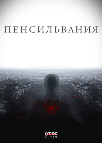 Русские фильмы Криминал скачать торрент