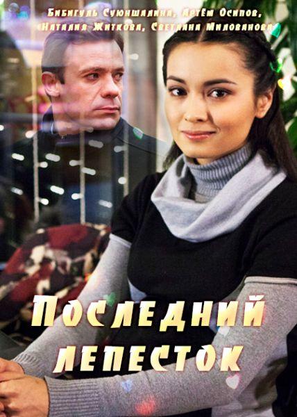 Последний лепесток (2016) HDTVRip
