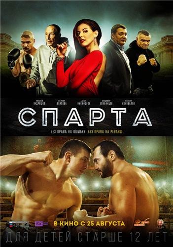 Спарта (2016) WEB-DLRip