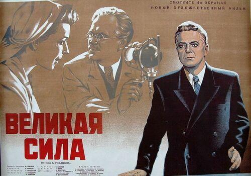 Великая сила (1950) DVDRip