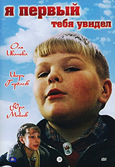 Я первый тебя увидел (1998) DVDRip