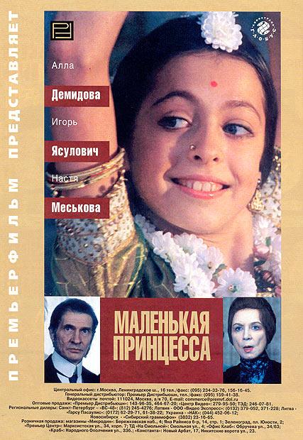 Маленькая принцесса (1997) DVDRip