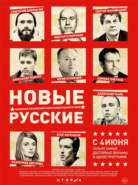 Новые русские (2015) WEB-DLRip