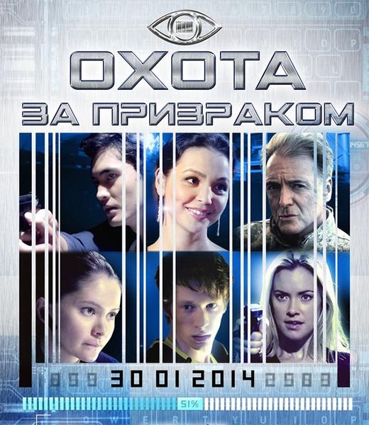 Охота из-за призраком (2014) DVDRip