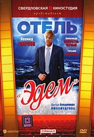"""Отель """"Эдем"""" (1991) SATRip"""