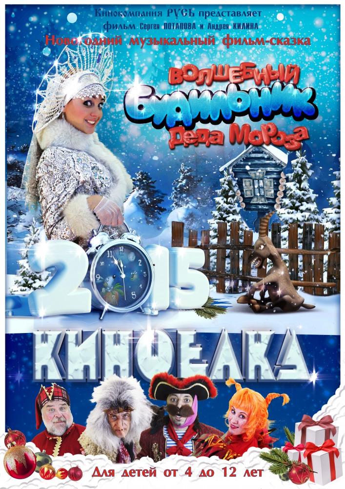Фильмы к новому году россия