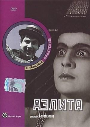 Аэлита (1924) DVDRip