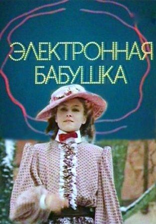 Электронная бабушка (1985) SATRip