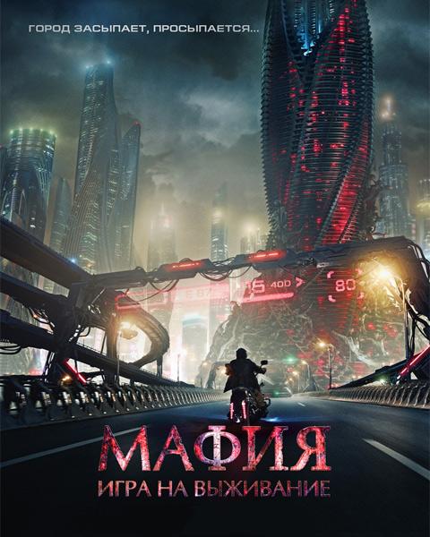 Мафия (2016) WEBRip