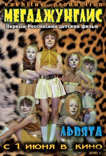 Мегаджунглис (2010) DVDScr