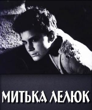 Митька Лелюк (1938) DVDRip