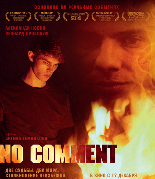 No comment (2014) WEB-DLRip