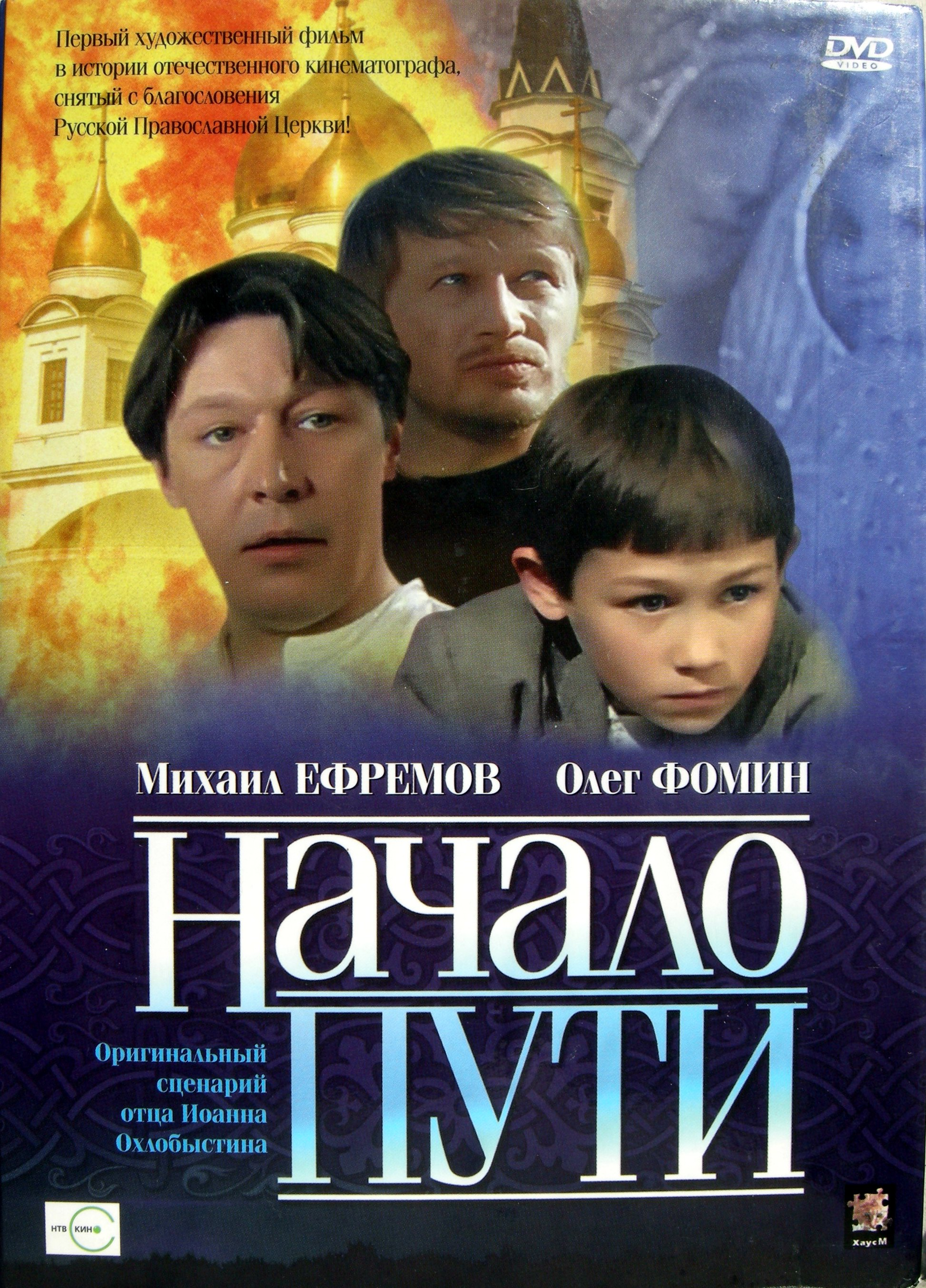 Новые православные фильмы 2017 года список которые уже вышли