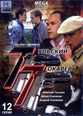 «Тульский-токарев Телесериал Смотреть Онлайн В Hd 720» — 2006