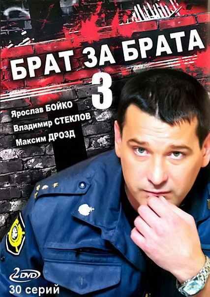 Фильм «Брат-3»