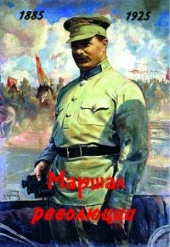 Маршал революции (1978) SATRip