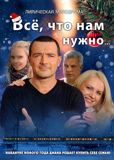 «Смотреть Односерийные Русские Мелодрамы 2016 Года» / 2013