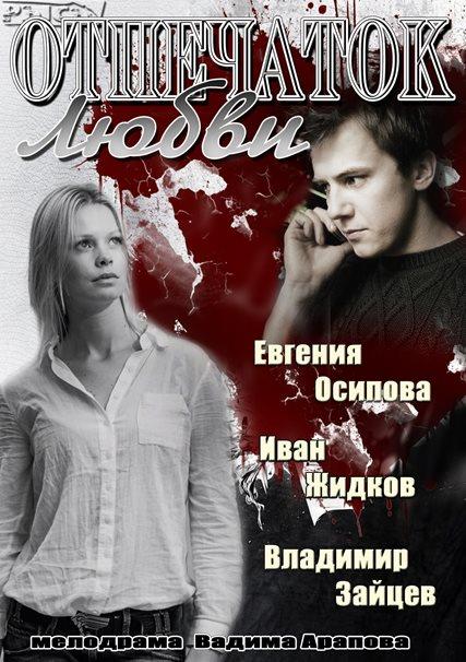 музыка из фильма отпечаток любви России, где