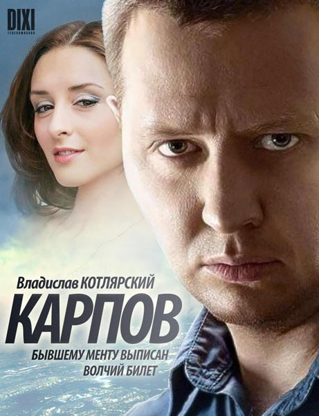 Карпов (2012) DVDRip