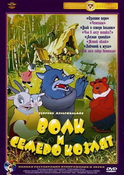 Волк и семеро козлят. Сборник мультфильмов (1946-1979) DVDRip
