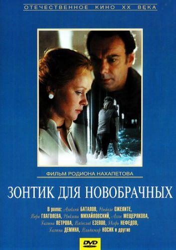 Зонтик чтобы новобрачных (1986) DVDRip