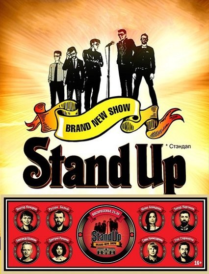 Stand Up (2013) SATRip