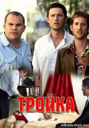 Тройка (2010/HDTVRip/1400MB) скачать
