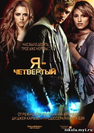Я - Четвертый / I Am Number Four (2011) HDRip
