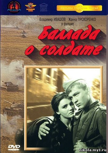 Баллада о Солдате / Ballad of a Soldier (1959) DVD5 + DVDRip-AVC