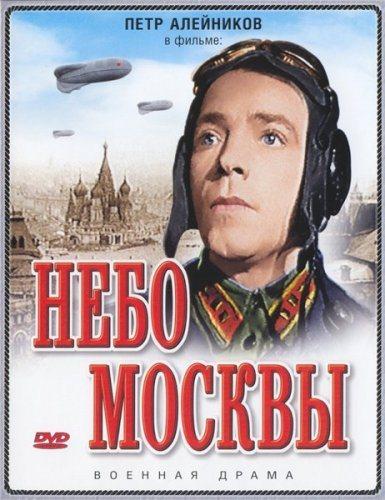 Nebo.Moskvy.1944.DVDRip.jpg