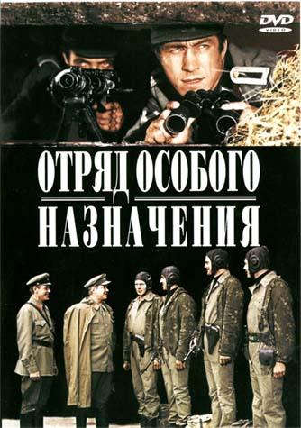 Отряд особого назначения (1978) DVDRip