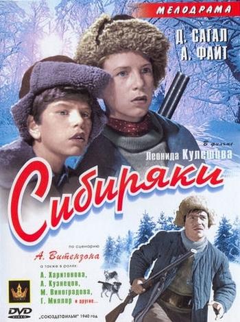 Сибиряки (1940) DVDRip