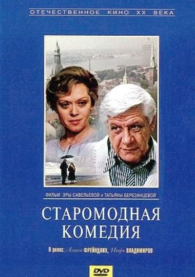 http://rossijskie-filmy.ru/papki/003/Staromodnaja_komedija_DVDRip.jpg