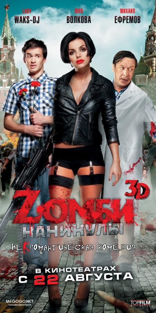 «Zомби Каникулы» — 2013