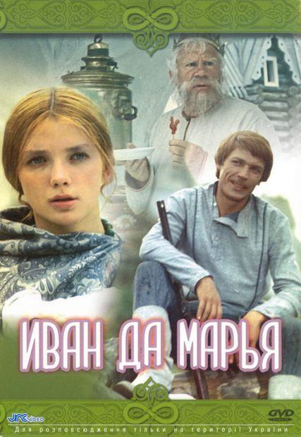 Иван да марья фильм