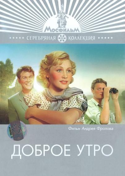 Фильмы онлайн доброе кино